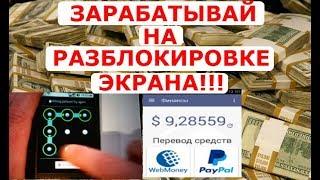 Заработок Денег в Интернете на Мобильный | мобильный заработок на автомате