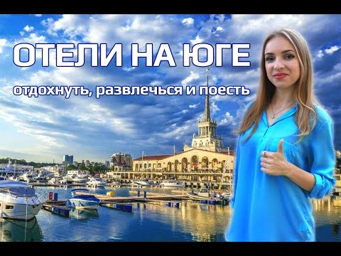 Отдых на Черном море и - oteli-