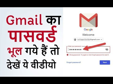 Forgot Gmail Password 👉 Gmail Account Recovery - Gmail Tips 2019