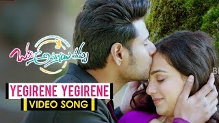 Yegirenay Yegirenay Video Song || Okka Ammayi Thappa Songs || Sundeep Kishan, Nithya Menen