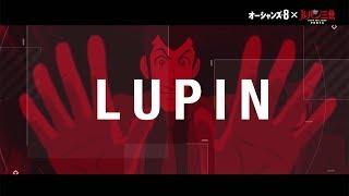 ルパンが「美人ばっかだな~」「ルパン三世 Part5」と「オーシャンズ8」がコラボ! スペシャル映像公開