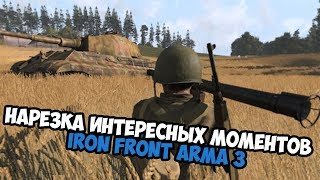 АТМОСФЕРНЫЕ МОМЕНТЫ С ИГР IRON FRONT ARMA 3
