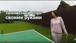 видео Стол для дачи своими руками: деревянный, теннисный, всепогодный