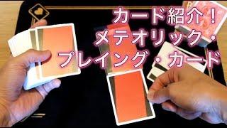 トランプ・カード紹介!メテオリック・プレイング・カード Deck Review Meteoric Playing Card