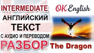 The Dragon - Intermediate English text. Разбор английского текста | OK English
