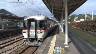 キハ85系特急ワイドビュー南紀 新宮発車