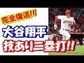 【大谷翔平】驚愕!! 捻挫から復帰初戦で鮮やか二塁打!! MLBファン大歓喜!!【ネットの反応】#ShoheiOhtani