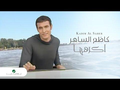 Kadim Al Saher  Akrahouha   Clip  كاظم الساهر  اكرهها  فيديو كليب