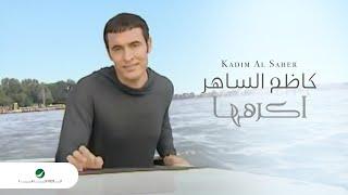 Kadim Al Saher ... Akrahouha - Video Clip | كاظم الساهر - اكرهها - فيديو كليب