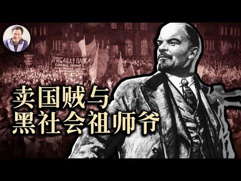 卖国贼与黑社会出身的布尔什维克; 列宁归还中国领土的真相(历史上的今天20190416第327期)
