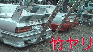 爆音 街道レーサー 竹ヤリマフラー 旧車