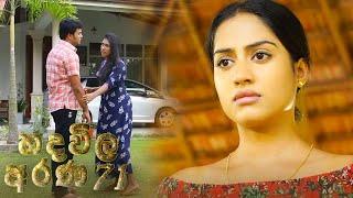Hadawila Arana | Episode 71 - (2021-05-21) | ITN Thumbnail