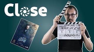 مسلسلات سورية: صانع الأحلام   كلوز