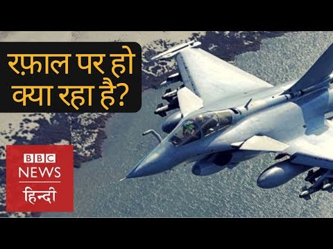 Rafale deal controversy : Decoding Rahul Gandhi and Arun Jaitley's speech in Lok Sabha  (BBC Hindi)
