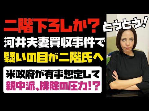 2021/05/23 二階下ろしか?河井夫妻大規模買収事件で、疑いの目が二階幹事長へ!米政府が有事を想定して、日本の親中派を問題視し、排除の圧力か!?