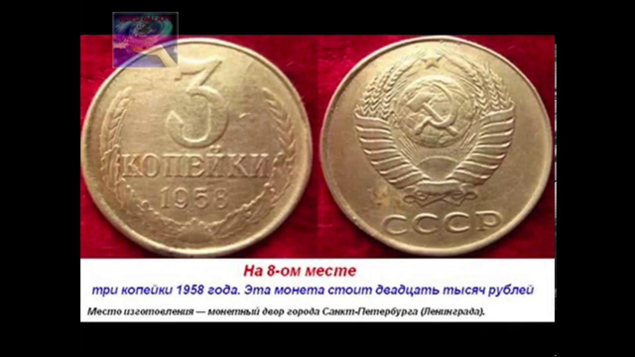 Топ дорогих монет ссср старые монеты украины