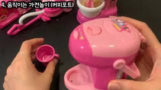 다이소 장난감 리뷰 ( 반죽기,커피포트,전기밥솥,전자레…
