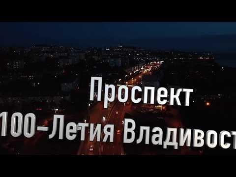 Проспект Столетия Владивостока
