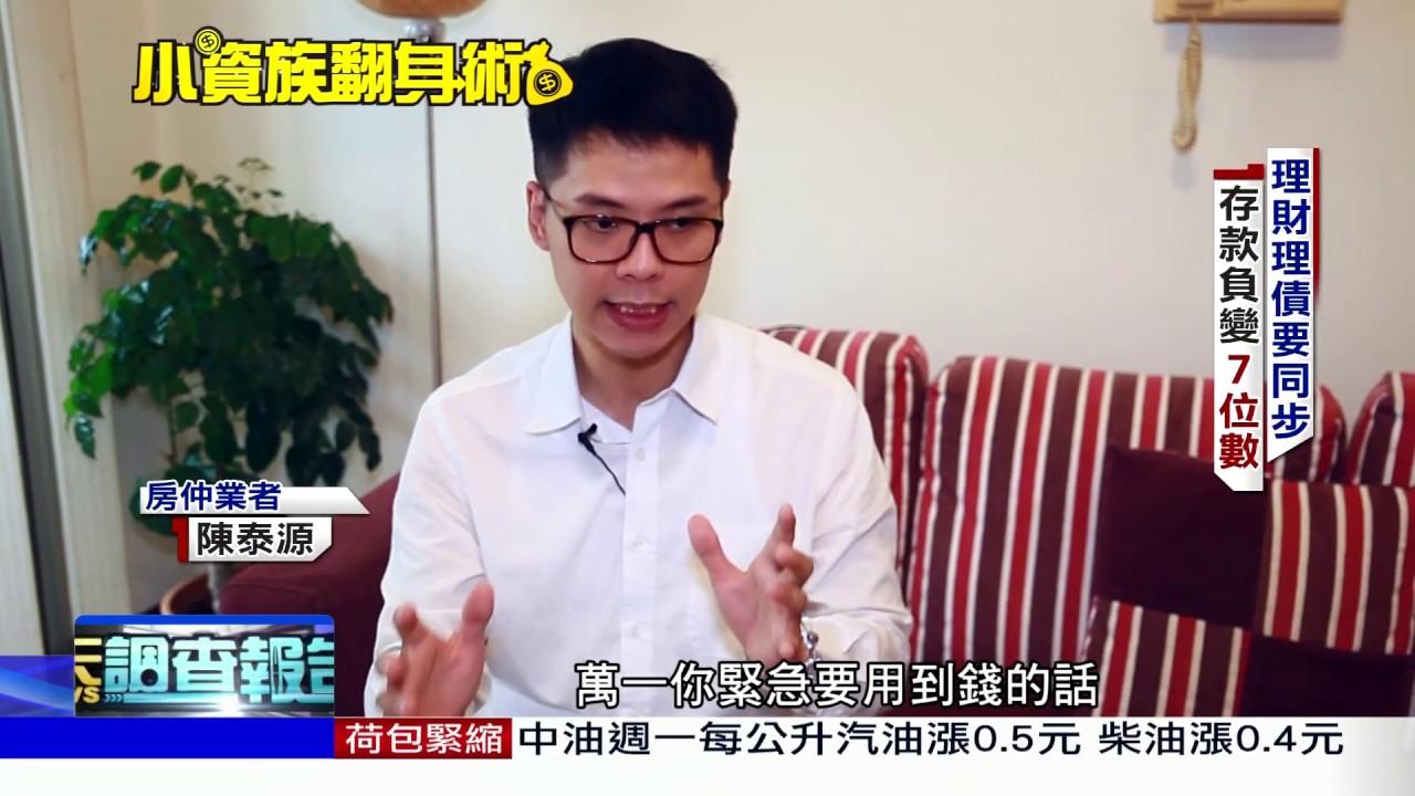 2019.09.15中天調查報告/27歲的負債人生!兩年還清300萬又存七位數 - YouTube