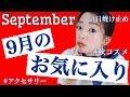 8月9月のお気に入り紹介♡秋コスメ/アクセサリー/日焼け止めetc