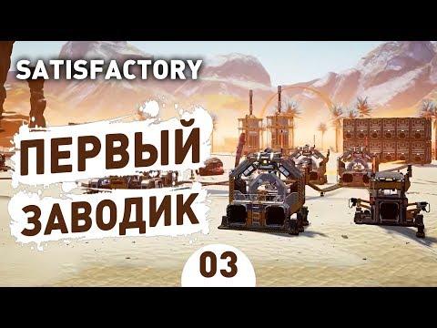 ПЕРВЫЙ ЗАВОДИК! - #3 SATISFACTORY: UPDATE 3 ПРОХОЖДЕНИЕ
