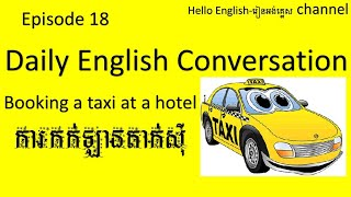 Booking a taxi at a hotel || Daily English Conversation ||ការកក់ឡានតាក់ស៊ី។🚕🚕🚕