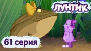 Лунтик и его друзья - 61 серия. Две жабы