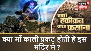 क्या माँ काली प्रकट होती है इस मंदिर में ? | आधी हक़ीक़त आधा फ़साना | News18 India