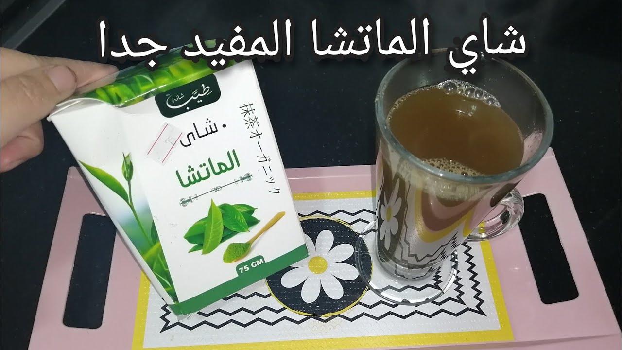 تجربتي مع شاي الماتشا أفضل من الشاي الأخضر خمس مرات Youtube