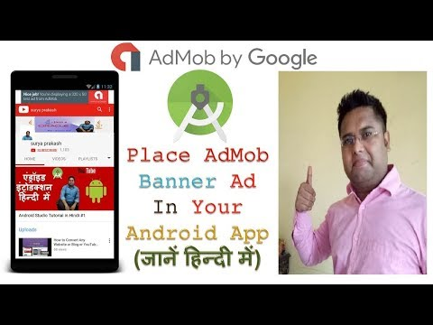 AdMob Android tutorial - Placing Banner Ads In HINDI/URDU