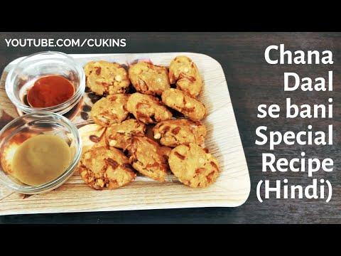 Chana Dal Se Banaye ek Special Nashta | Chana Dal Cutlet | Instant Nashta Recipe