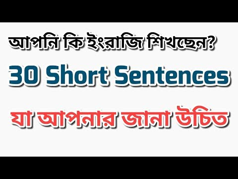 Spoken English Tutorial Bangla   Most Important Phrases For Beginners   Daily English Conversation