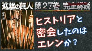 進撃の巨人 attackontitan(27)