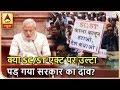 मास्टर स्ट्रोक: क्या SC/ST एक्ट पर उल्टा पड़ गया मोदी सरकार का दांव? ABP News Hindi