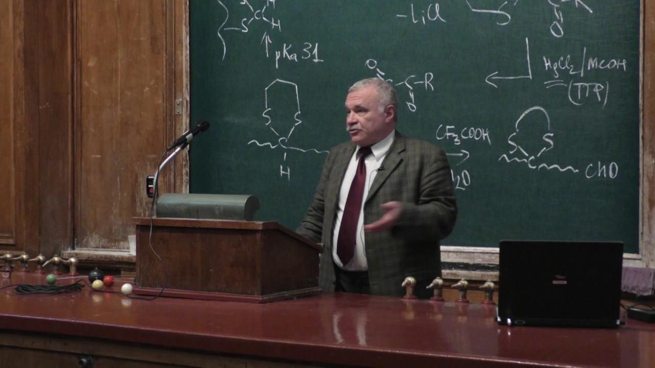 Лукашев Н. В. - Органическая химия - Лекция 21