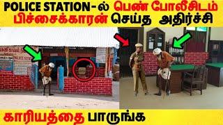 POLICE STATION-ல் பெண் போலீசிடம் பிச்சைக்காரன் செய்த அதிர்ச்சி காரியத்தை பாருங்க Tamil News | Latest