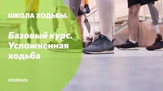 Школа ходьбы на протезе. Усложненная ходьба под внешний счет