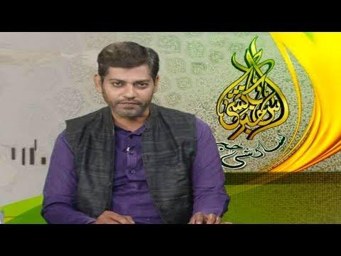 Sakshi Urdu News - 19th December 2017
