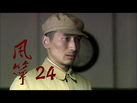 风筝 | Kite 24【TV版】(柳雲龍、羅海瓊、李小冉等主演)