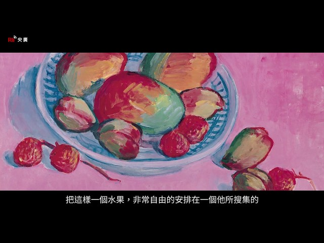 【RTI】Das sprechende Kunstmuseum (17) Kuo Po-chuan