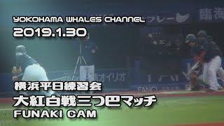 横浜スタジアム この動画 https://youtu.be/Wd0gU5nXQv0 の#42FUNAKI撮影センター後方からのバージョン。 見どころ 02:07:15 FURUKAWA&KASHIWAZAKIダブルで ...