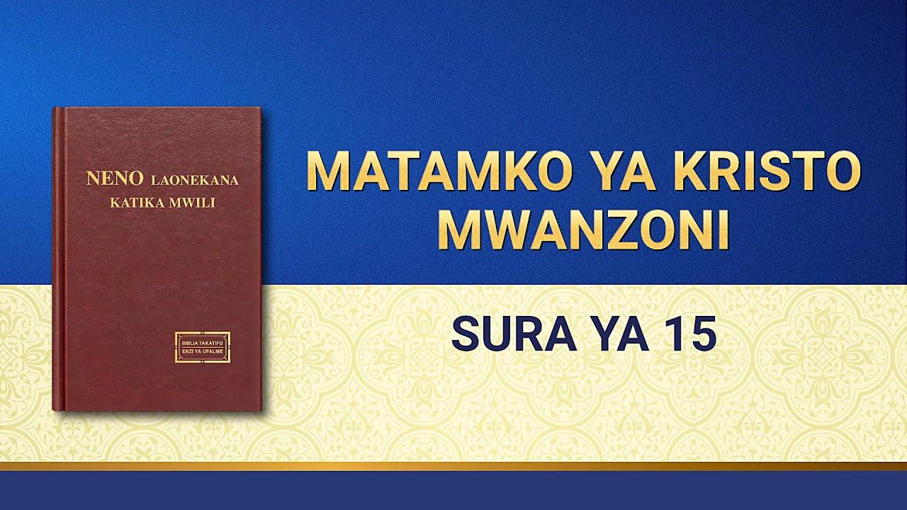 Usomaji wa Maneno ya Mwenyezi Mungu   Matamko ya Kristo Mwanzoni: Sura ya 15