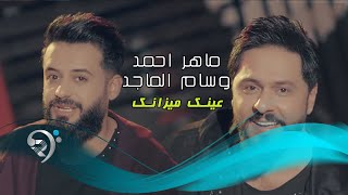 ماهر احمد وحسام الماجد - عينك ميزانك / Offical Video