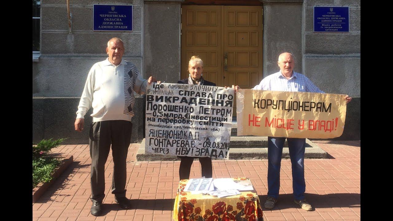 Чернигов: антикоррупционный пикет