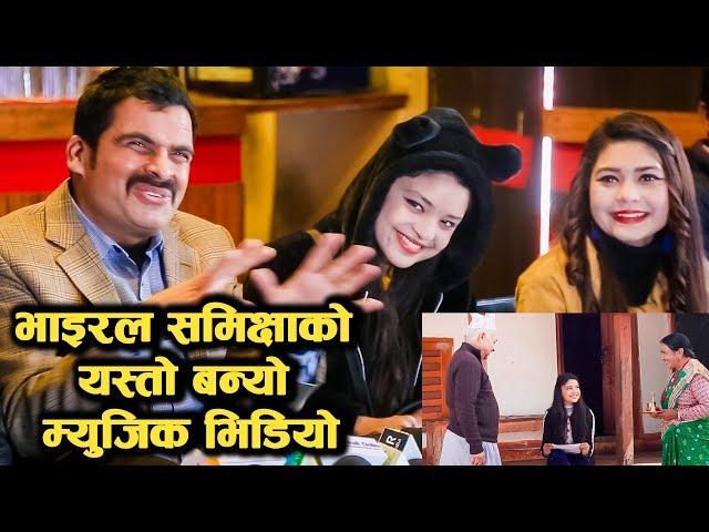 Viral Samikshya को परदेशीलाई रुवाउने म्युजिक भिडियो यस्तो बन्यो || Samikshya Adhikari - BANMA KAFAL