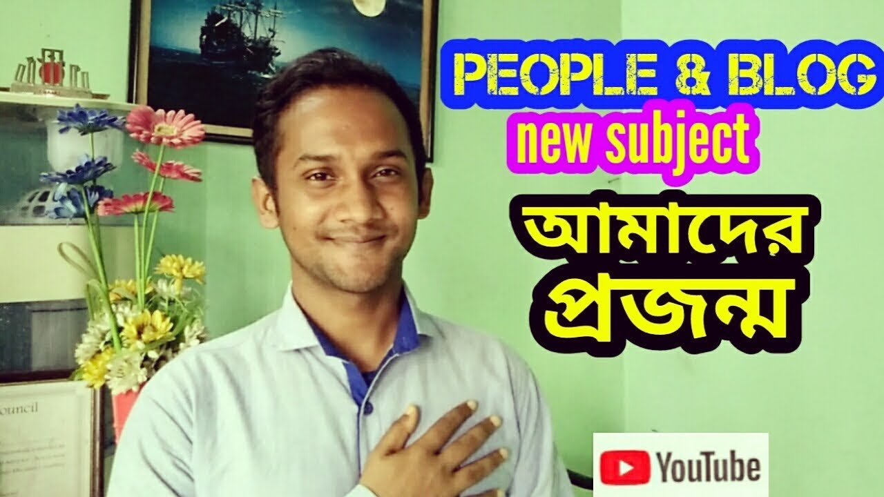 People and Blogs | Our generation | next generation | Vlogs | adv. kamrul vlogs