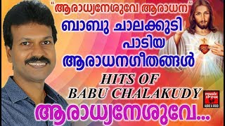 Aradhana Geethangal #  Christian Devotional Songs Malayalam 2018 # Hits Of Babu Chalakudy