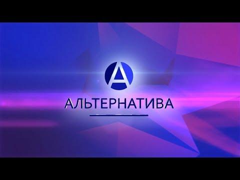 Alternative Movement / Движение Альтернатива