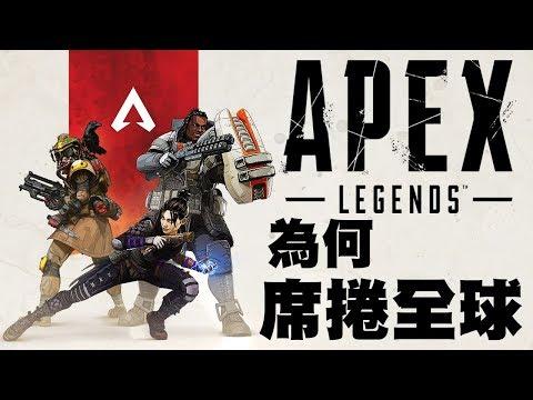 【遊戲推薦/深度解析】Apex Legend為何席捲全球? Apex英雄深度解析!