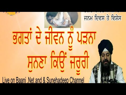 Live-Now-Bhai-Jagpreet-Singh-Ji-From-Amritsar-Punjab-19-Feb-2021
